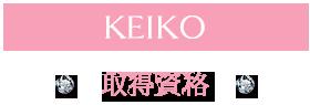 KEIKO-けいこ-